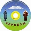 DVD-диск «Черкесы» Краткая Адыгская (Черкесская) энциклопедия