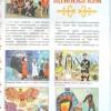 Иордан щIыналъэм щекIуэкIащ фестиваль «Нартхэм я хъугъуэфIыгъуэхэр»