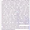 Резолюция Международной научной конференции «Сказания о нартах-эпос единения и дружбы»