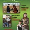 В Майкопе издан новый журнал на адыгском