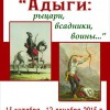 Выставка «Адыги: рыцари, всадники, воины»